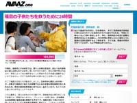 【緊急募集】福島の子ども達を救う24時間