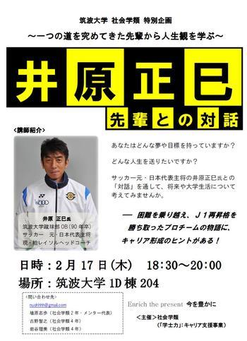 【2/17】元日本代表 井原さん 筑波大学へ!!