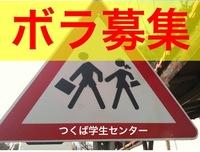 【ボラ募集】 9/25 つくば総合福祉センター 文化祭