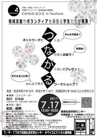 【7/17】わかものなう2 in 土浦 茨城青少年協会主催