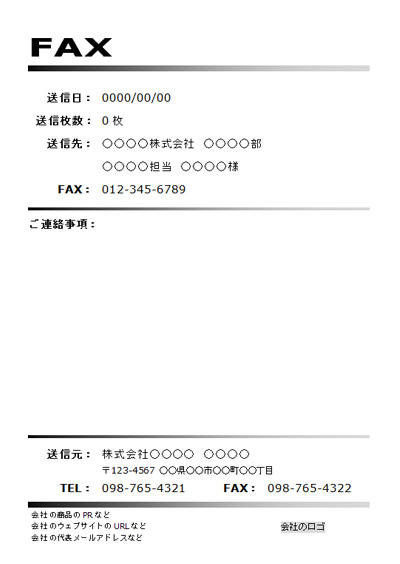 Chief Technical Officer Fax送信状テンプレート
