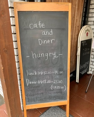 cafe&dinner hungry