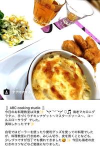 ABC cooking studio  海老マカロニグラタン