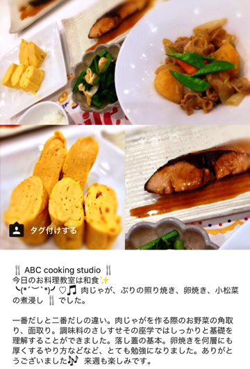 ABC cooking studio  ~ 肉じゃが ~