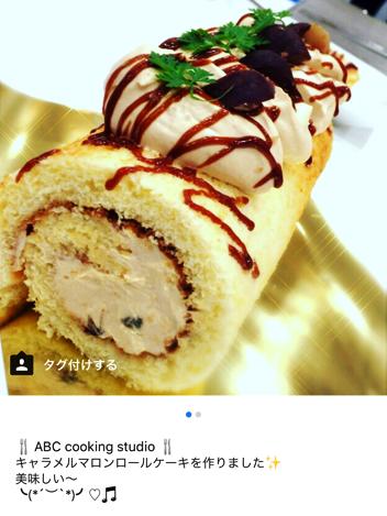 ABC cooking studio  ~ キャラメルマロンロールケーキ ~