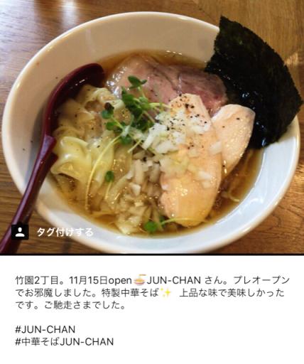 中華そば JUN-CHAN さん