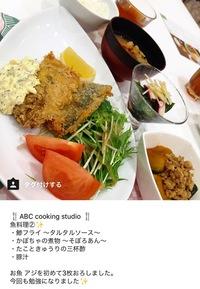 ABC cooking studio  ~ 魚料理 ② アジフライ ~