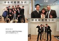 水戸で卒業式!