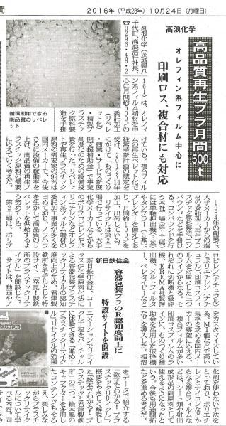 循環経済新聞10月24日号に掲載されました。
