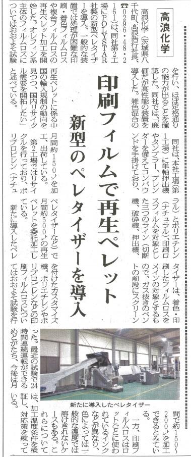 循環経済新聞7月24日号に掲載されました。