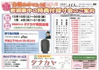 2017年度岩瀬東中学校制服採寸会のチラシです! 2016/11/22 11:48:00