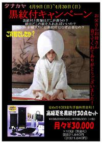 黒紋付キャンペーン(喪服セット)茨城県桜川市呉服店