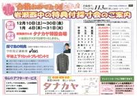 2017年度岩瀬西中学校制服採寸会のチラシです! 2016/11/22 11:46:28