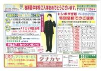 2016年度岩瀬西中学校制服採寸会のチラシです! 2015/11/22 17:36:50
