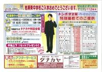 遅くなりました!2016年度岩瀬東中学校制服採寸会のチラシです! 2015/11/28 15:53:00