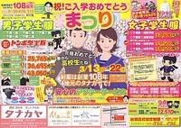 県立高校学生服・販売始まります! 2012/03/06 11:34:15