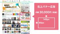 つくばちゃんねるブログ☆バナー協賛広告出稿のお問合わせ