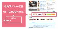 つくばちゃんねるTOP☆バナー協賛広告出稿のお問合わせ