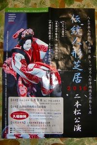 人形浄瑠璃公演(2016.3.9)