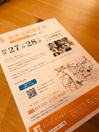 完成見学会開催…♬ ☆★in土浦市乙戸南☆★