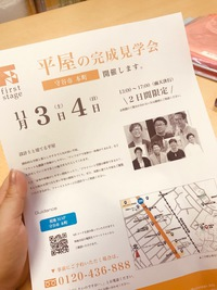 完成見学会開催…♬ ☆★in守谷市本町☆★