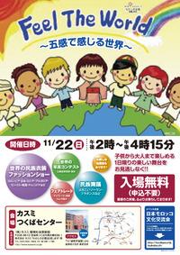 【終了】いよいよ開催♪11月22日はつくばの会場へGO!!!