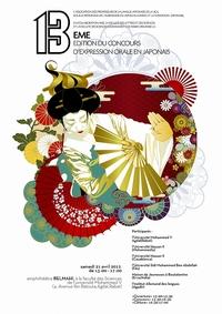 ★☆第13回モロッコ日本語スピーチコンテスト☆★(2012.4.21)