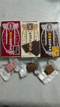 あずきキャラメル(^O^)/