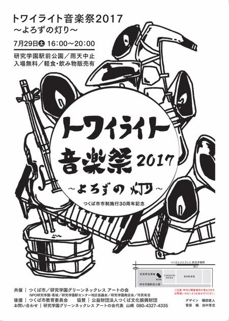 研究学園の夏祭り「トワイライト音楽祭」7/29開催です!