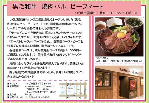 先月つくば駅前にオープンした「BiVi」の焼肉とワインのお店の紹介です!(つくば都市交通センターHPより)