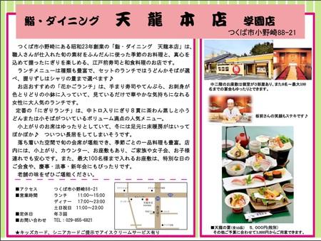 可愛いくて華やかな御膳はいかが「鮨・ダイニング天龍本店」(つくば都市交通CのHPより)