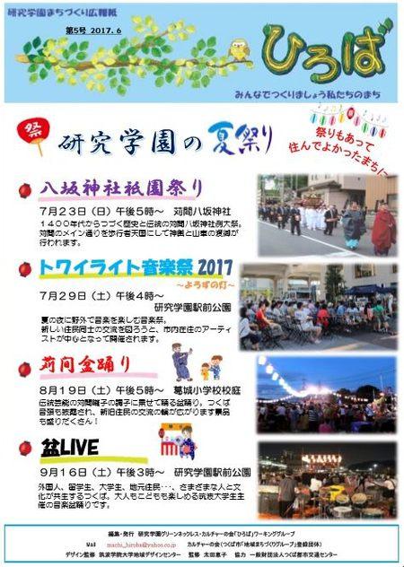 研究学園まちづくり広報紙「ひろば」第5号発行!研究学園の夏祭り特集!
