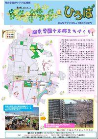 研究学園まちづくり広報紙「ひろば」第4号発行!一面は千本桜!