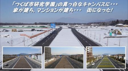 わがまちCM「研究学園」最終選考で栃木にて上映!