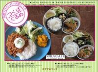 筑波大脇にある料理教室併用事務型カフェ「ソラカフェ」(つくば都市交通CのHPより)
