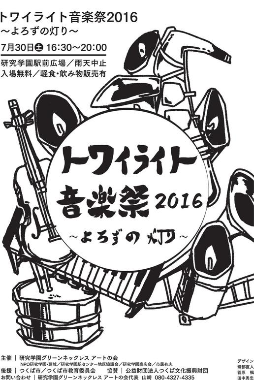 研究学園「トワイライト音楽祭」のパンフレットできました!