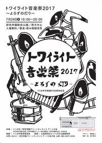 明日(7/29)トワイライト音楽祭開催!つくっぺグランプリ作品も上映の予定!