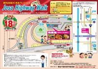 圏央道常総インター開通プレイベント「ハイウェイウォーク」の様子!