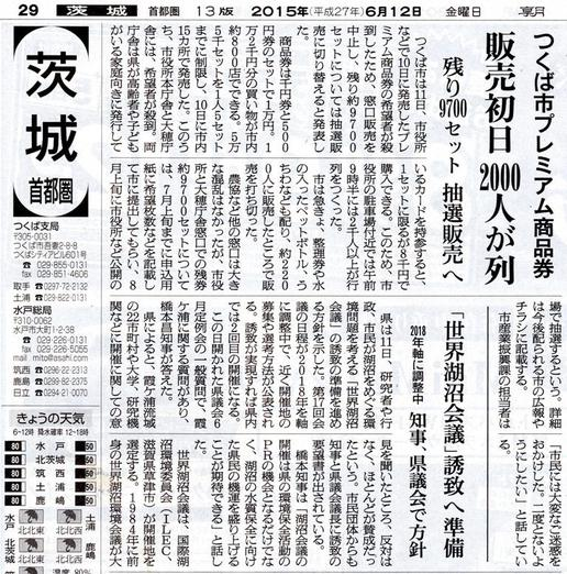 プレミアム商品券記事(2015年6月12日朝日新聞)