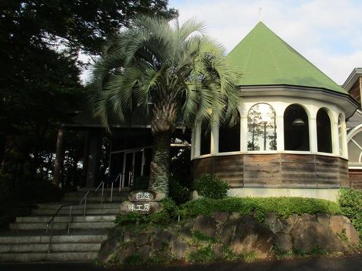 研究学園を代表する筑波ハムのレストラン「自然味工房」が10月16日にリニューアルオープンします!