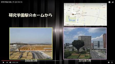 【動画特集1】必見!研究学園の昔と今を映像で振り返る!