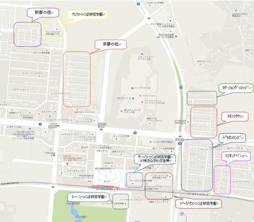 研究学園エリアマップ