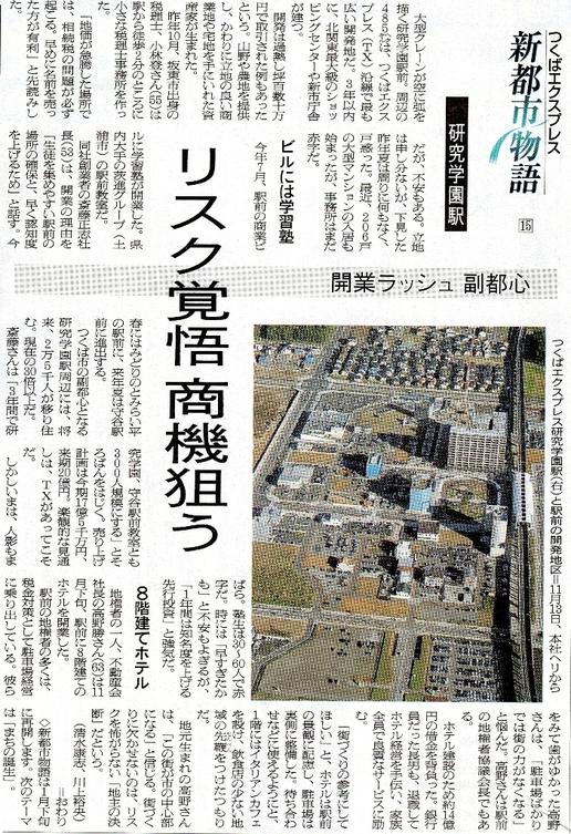 TX開業2年4カ月後の朝日新聞から研究学園の様子を知る!