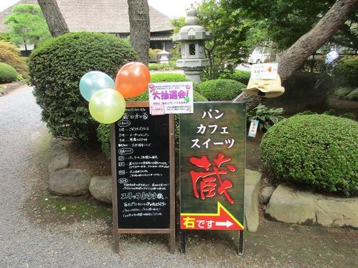 気になるパン屋さんリベンジ編№1「蔵日和」こだわりのパンとケーキが並ぶ素敵なお店!
