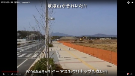 第2回「映像で見る研究学園の昔」2006年4月の研究学園駅は・・・