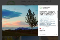 研究学園から眺める夕暮れの筑波山!(よかっぺ研究学園で紹介)