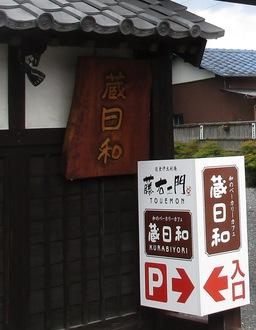 つくばのパンコンテストに参戦した「蔵日和」は隠れ家のような超素敵なお店だった!