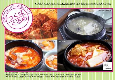 本格韓国キムチが味わえる「白飯家」(つくば都市交通CのHPより)