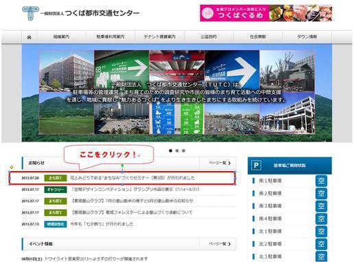 """""""まちなみ""""づくりセミナーの様子がつくば都市交通センターのホームページで紹介されました!"""