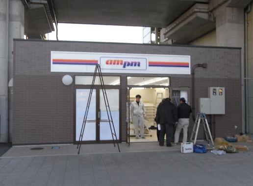 【今昔14】研究学園駅ナカコンビニ。2010年1月に開店したampmはあっけなく看板掛け替えに・・・